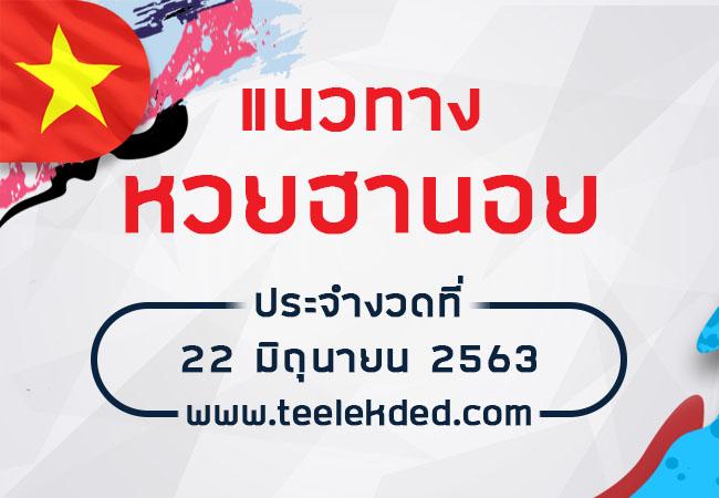 แนวทางฮานอย วันที่ 22-6-2563
