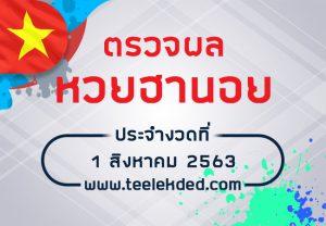 ผลหวยฮานอย วันที่ 1-8-2563