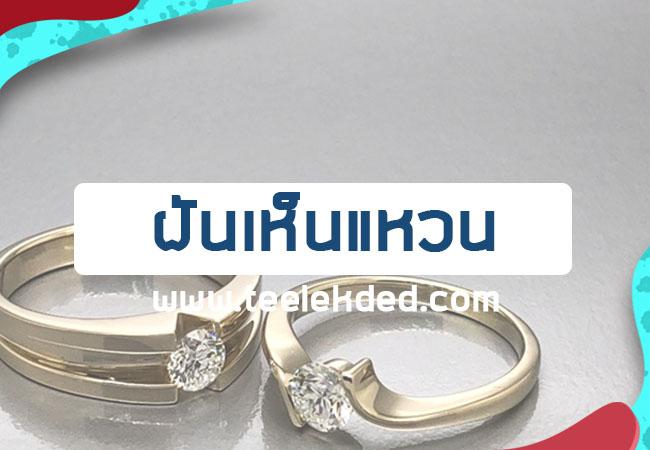 เห็นแหวนในฝัน มีความหมายอย่างไร
