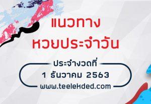 แจกฟรี แนวทางหวย ประจำวัน 1/12/2563 สำหรับคอหวยทุกคน
