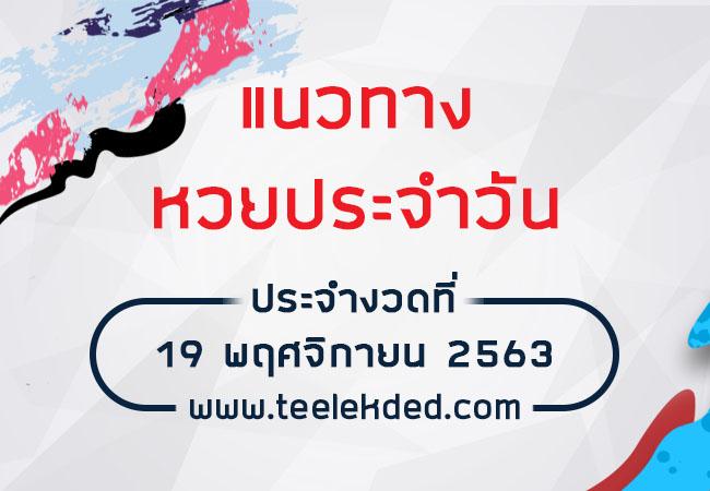 แจกฟรี แนวทางหวย ประจำวัน 19/11/2563 สำหรับคอหวยทุกคน
