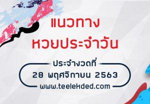 แจกฟรี แนวทางหวย ประจำวัน 28/11/2563 สำหรับคอหวยทุกคน