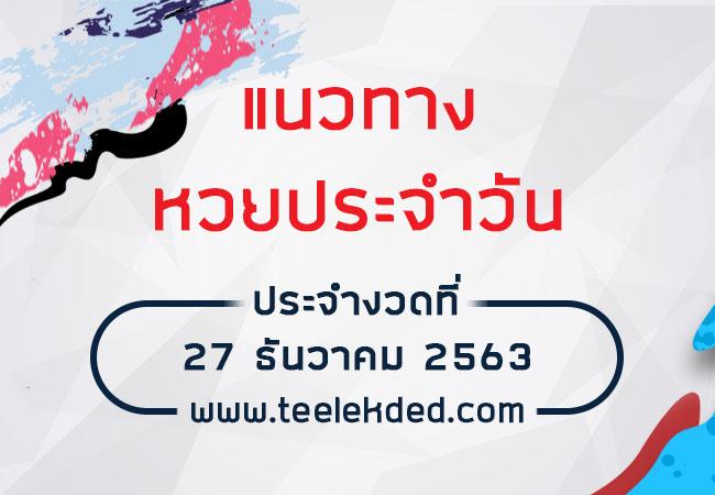 แจกฟรี แนวทางหวย ประจำวัน 27/12/2563 สำหรับคอหวยทุกคน