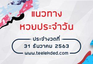 แจกฟรี แนวทางหวย ประจำวัน 31/12/2563 สำหรับคอหวยทุกคน