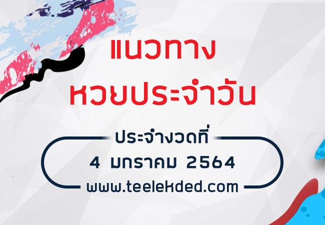 แจกฟรี แนวทางหวย ประจำวัน 04/01/2564 สำหรับคอหวยทุกคน