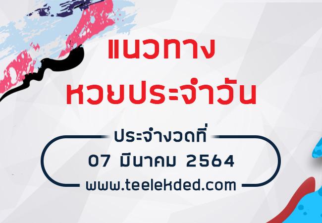 แจกฟรี แนวทางหวย ประจำวัน 07/03/2563 สำหรับคอหวยทุกคน
