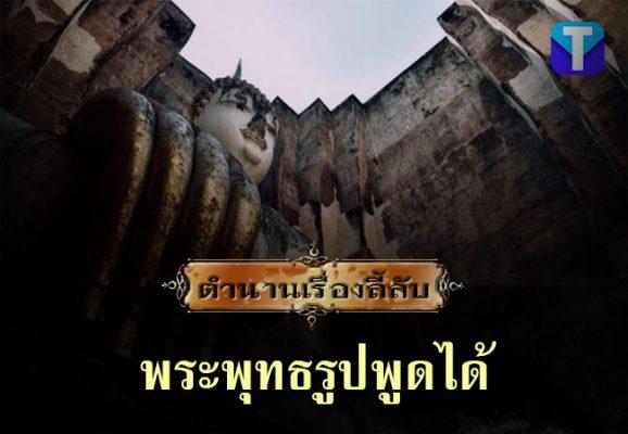 ตำนานสุดหลอน พระพุทธรูปพูดได้