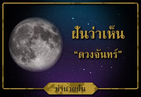 ฝันเห็นดวงจันทร์ครึ่งดวง