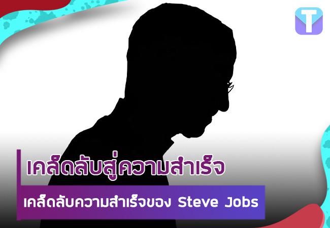 ความสำเร็จของsteve jobs