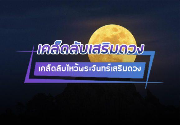 การไหว้พระจันทร์เสริมดวง