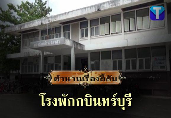 โรงพักกบินทร์บุรี-เรื่องเล่าลี้ลับ