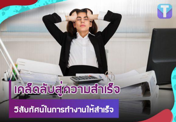 31 วิธี เพิ่มวิสัยทัศน์ในการทำงาน